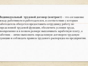 Индивидуальный трудовой договор (контракт) – это соглашение между работником