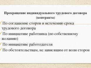 Прекращение индивидуального трудового договора (контракта) По соглашение сто