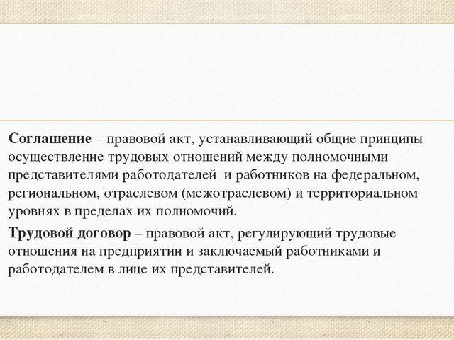 Соглашение – правовой акт, устанавливающий общие принципы осуществление труд...