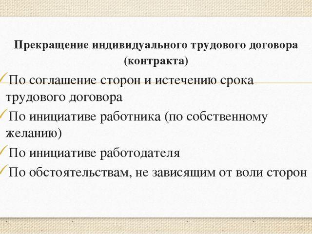 Прекращение индивидуального трудового договора (контракта) По соглашение сто...