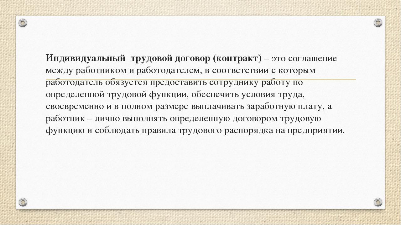 Индивидуальный трудовой договор (контракт) – это соглашение между работником...