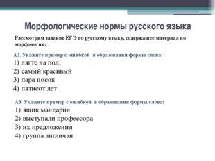 Морфологические нормы русского языка Рассмотрим задание ЕГЭ по русскому языку