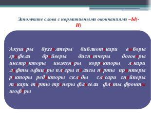 Запомните слова с нормативными окончаниями –Ы(-И) Акушеры бухгалтеры библиоте