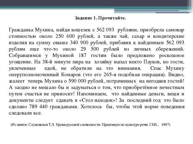 Задание 1. Прочитайте. Гражданка Мухина, найдя кошелек с 562093 рублями, пр...