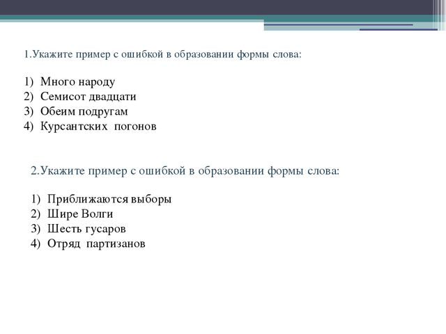 1.Укажите пример с ошибкой в образовании формы слова: Много народу Семисот дв...