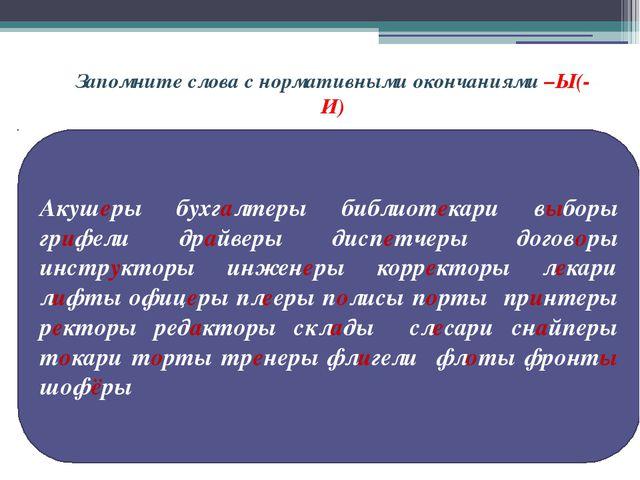 Запомните слова с нормативными окончаниями –Ы(-И) Акушеры бухгалтеры библиоте...