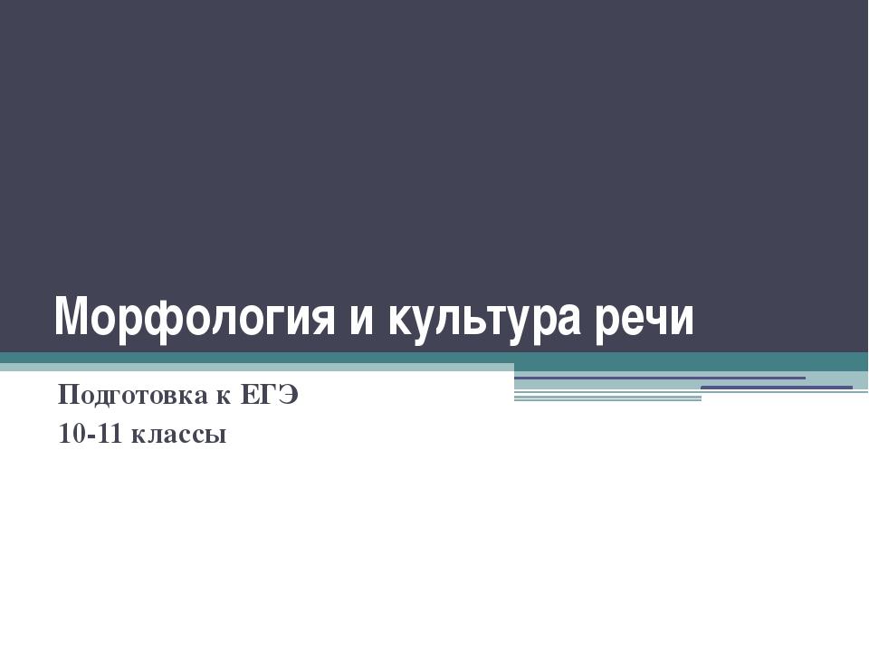 Морфология и культура речи Подготовка к ЕГЭ 10-11 классы