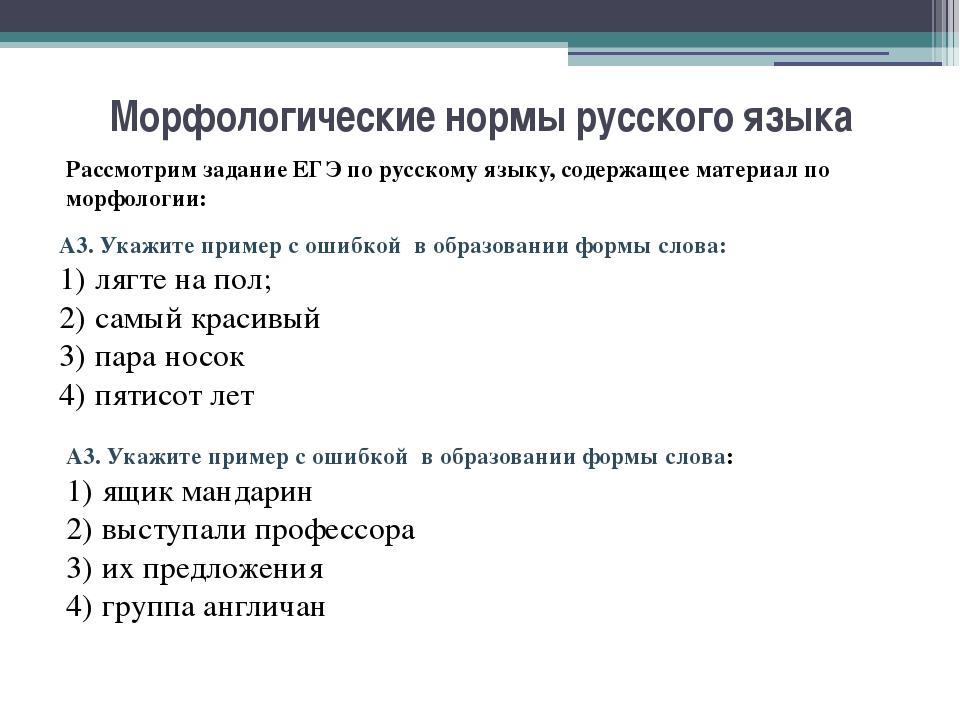 Морфологические нормы русского языка Рассмотрим задание ЕГЭ по русскому языку...