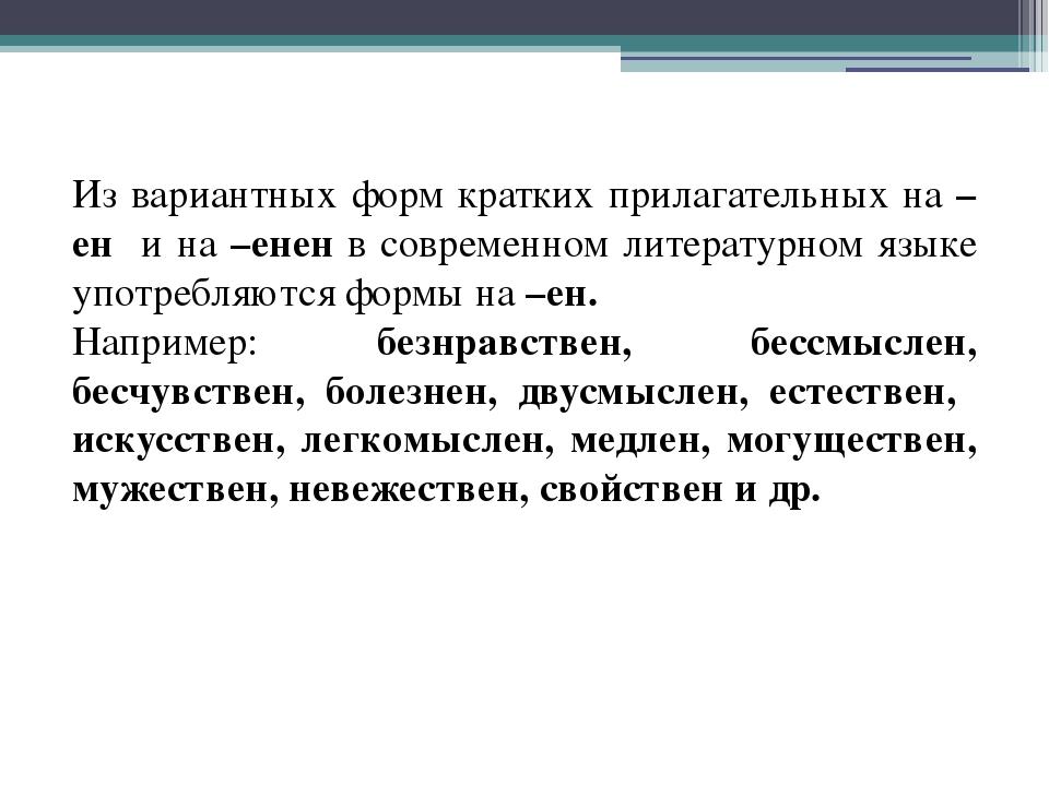 Из вариантных форм кратких прилагательных на –ен и на –енен в современном лит...