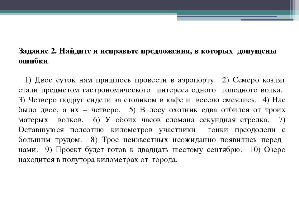 Задание 2. Найдите и исправьте предложения, в которых допущены ошибки. 1) Дво...