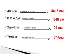 405 см выразить в м и см 8 м 4 дм выразить в см 2дм4см выразить в см 7м6см в