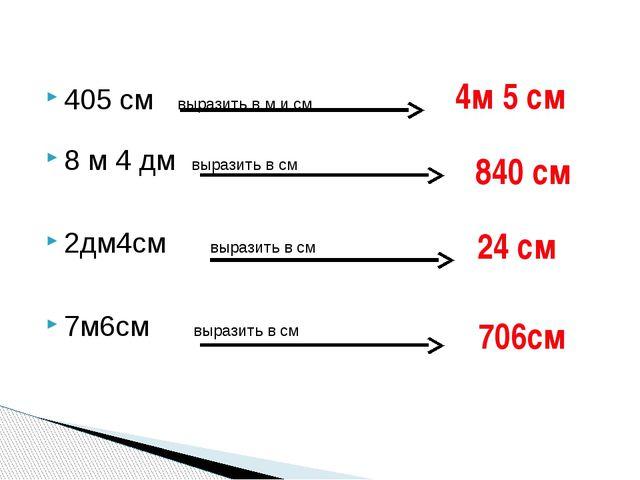 405 см выразить в м и см 8 м 4 дм выразить в см 2дм4см выразить в см 7м6см в...