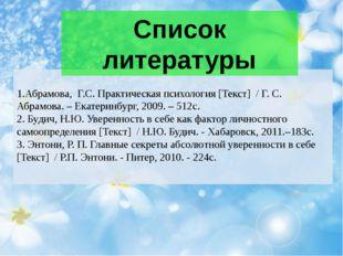 1.Абрамова, Г.С. Практическая психология [Текст] / Г. С. Абрамова. – Екатери