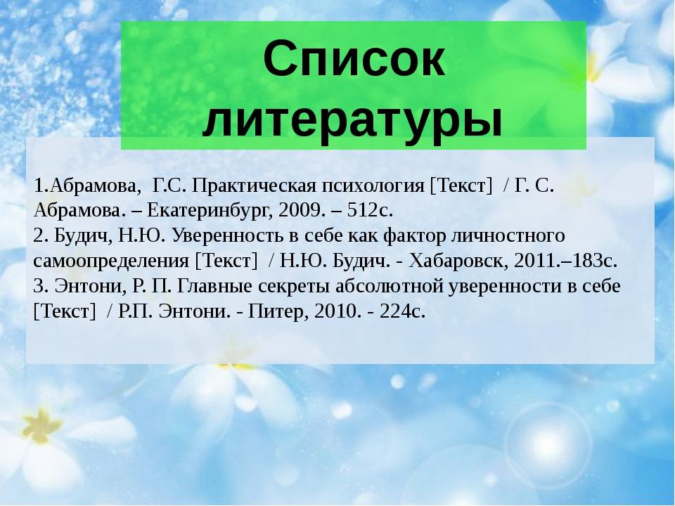 1.Абрамова, Г.С. Практическая психология [Текст] / Г. С. Абрамова. – Екатери...
