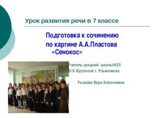 Урок развития речи в 7 классе Подготовка к сочинению по картине А.А.Пластова