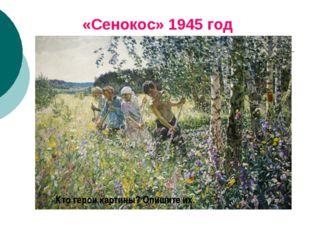 «Сенокос» 1945 год Кто герои картины? Опишите их.