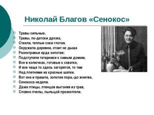 Николай Благов «Сенокос» Травы сильные, Травы, по-детски дрожа, Стихли, теплы