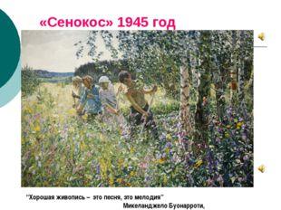 """«Сенокос» 1945 год """"Хорошая живопись – это песня, это мелодия"""" Микеланджело Б"""