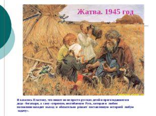 Жатва. 1945 год И казалось Пластову, что пишет он не просто русских детей и п