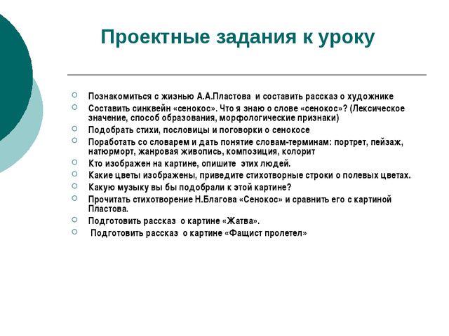Проектные задания к уроку Познакомиться с жизнью А.А.Пластова и составить ра...