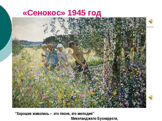 """«Сенокос» 1945 год """"Хорошая живопись – это песня, это мелодия"""" Микеланджело Б..."""