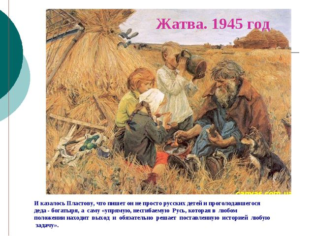 Жатва. 1945 год И казалось Пластову, что пишет он не просто русских детей и п...