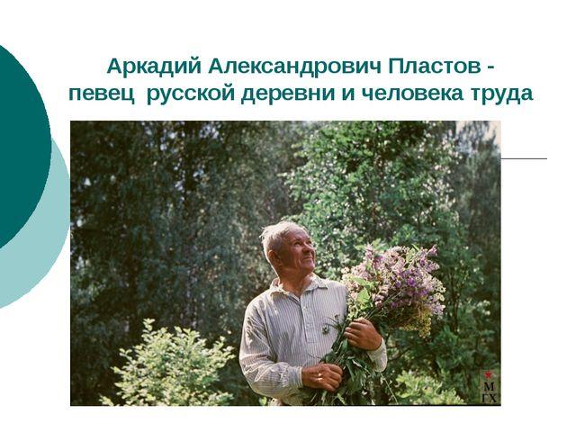 Аркадий Александрович Пластов - певец русской деревни и человека труда