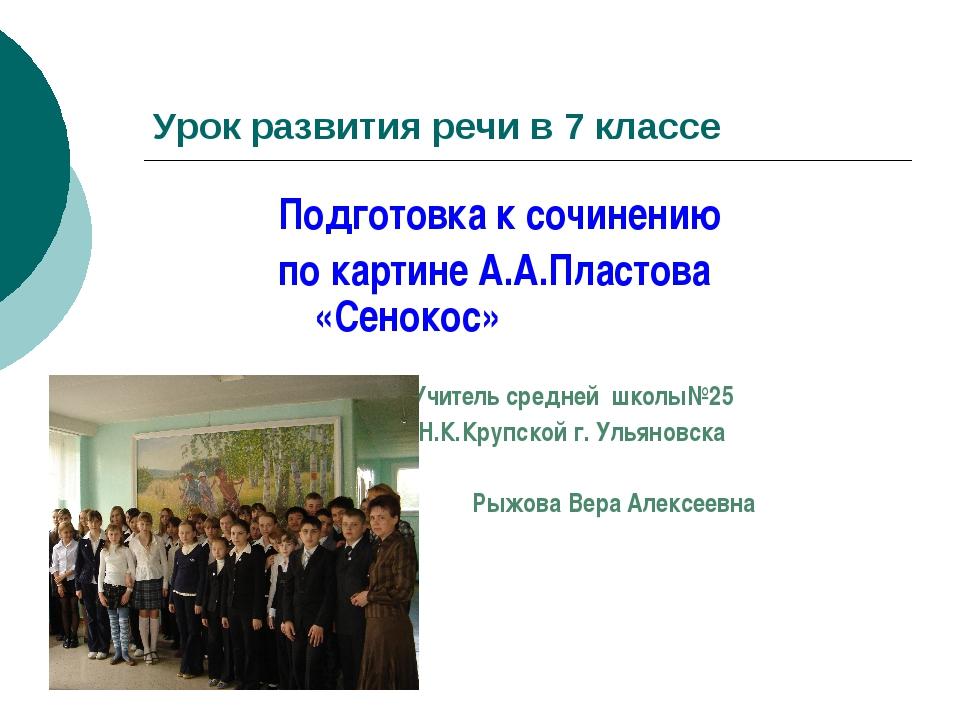 Урок развития речи в 7 классе Подготовка к сочинению по картине А.А.Пластова...
