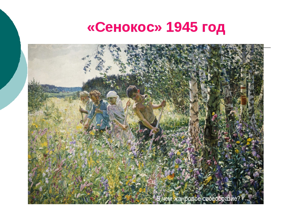 «Сенокос» 1945 год В чем жанровое своеобразие?
