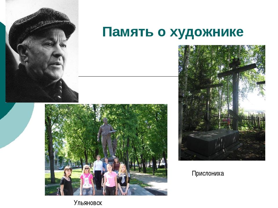 Память о художнике Прислониха Ульяновск