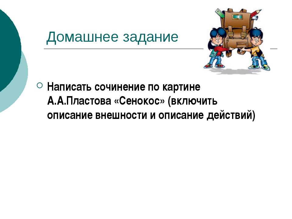 Домашнее задание Написать сочинение по картине А.А.Пластова «Сенокос» (включи...