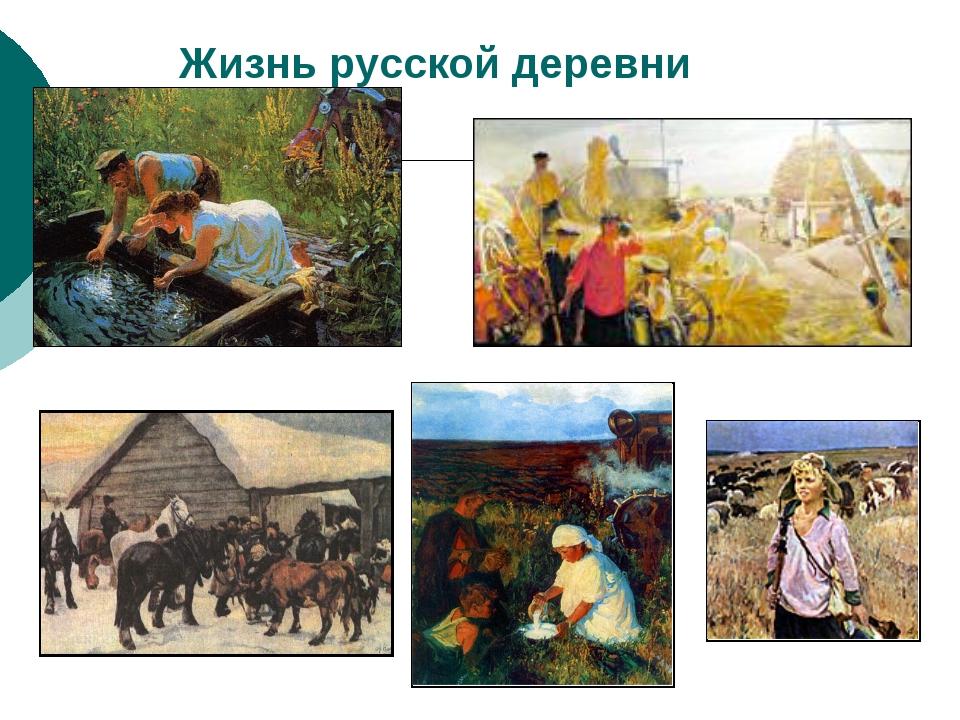 Жизнь русской деревни