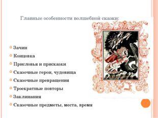 Главные особенности волшебной сказки: Зачин Концовка Присловья и присказки Ск