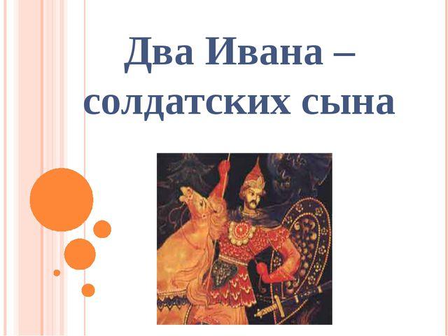 Два Ивана – солдатских сына