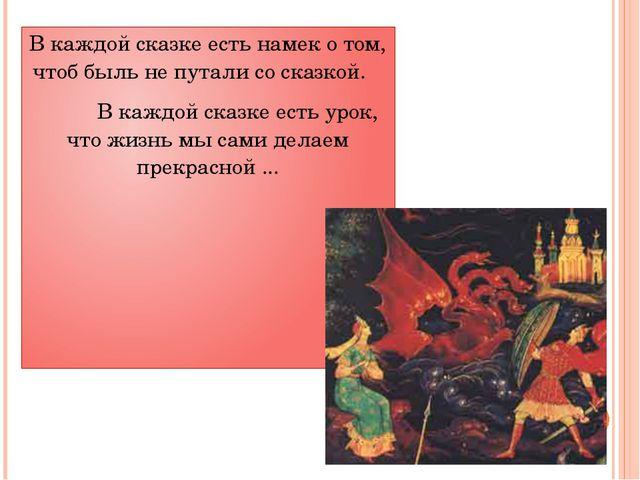 В каждой сказке есть намек о том, чтоб быль не путали со сказкой. В каждой ск...