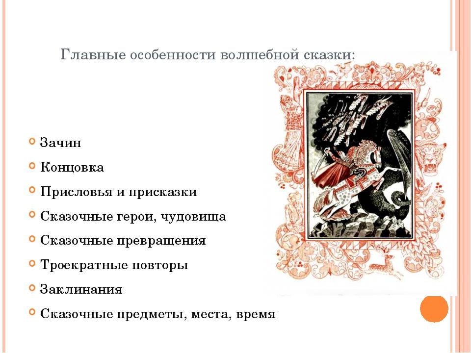 Главные особенности волшебной сказки: Зачин Концовка Присловья и присказки Ск...