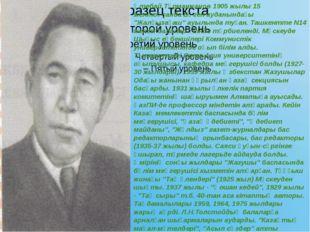"""Өтебай Тұрманжанов 1905 жылы 15 желтоқсанда Бөген ауданындағы """"Жалғызағаш"""" а"""