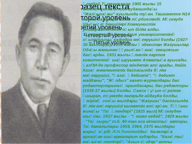 """Өтебай Тұрманжанов 1905 жылы 15 желтоқсанда Бөген ауданындағы """"Жалғызағаш"""" а..."""