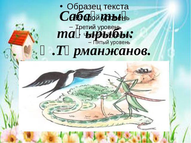 Сабақтың тақырыбы: Ө.Тұрманжанов. Қарлығаш