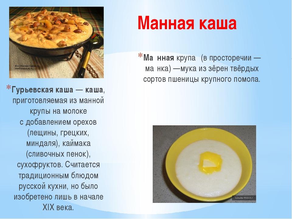 Как варить манную кашу на молоке в кастрюле пошаговый рецепт с и