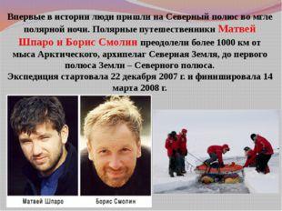 Впервые в истории люди пришли на Северный полюс во мгле полярной ночи. Полярн