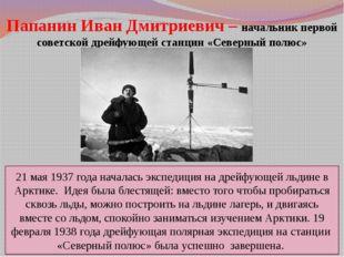 Папанин Иван Дмитриевич – начальник первой советской дрейфующей станции «Севе