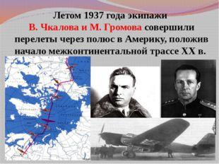 Летом 1937 года экипажи В. Чкалова и М. Громова совершили перелеты через полю