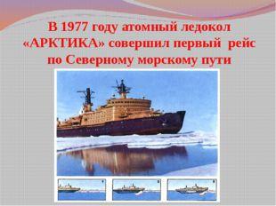 В 1977 году атомный ледокол «АРКТИКА» совершил первый рейс по Северному морск