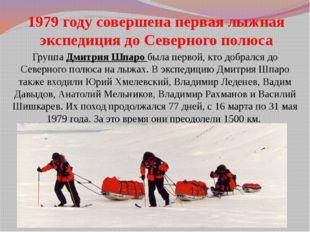 1979 году совершена первая лыжная экспедиция до Северного полюса Группа Дмитр