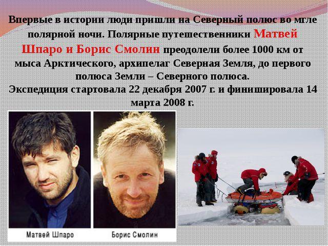 Впервые в истории люди пришли на Северный полюс во мгле полярной ночи. Полярн...