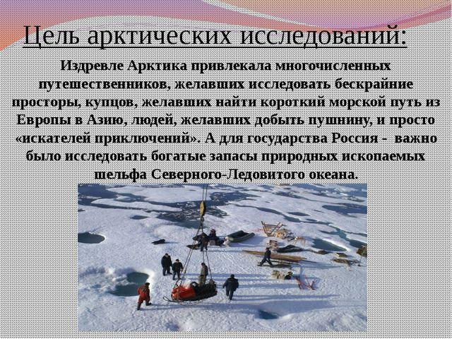 Цель арктических исследований: Издревле Арктика привлекала многочисленных пут...