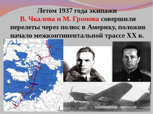 Летом 1937 года экипажи В. Чкалова и М. Громова совершили перелеты через полю...