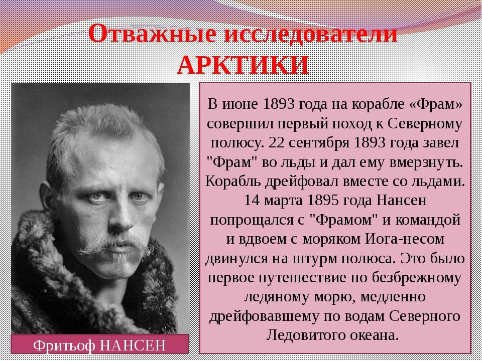 Отважные исследователи АРКТИКИ Фритьоф НАНСЕН В июне 1893 года на корабле «Фр...