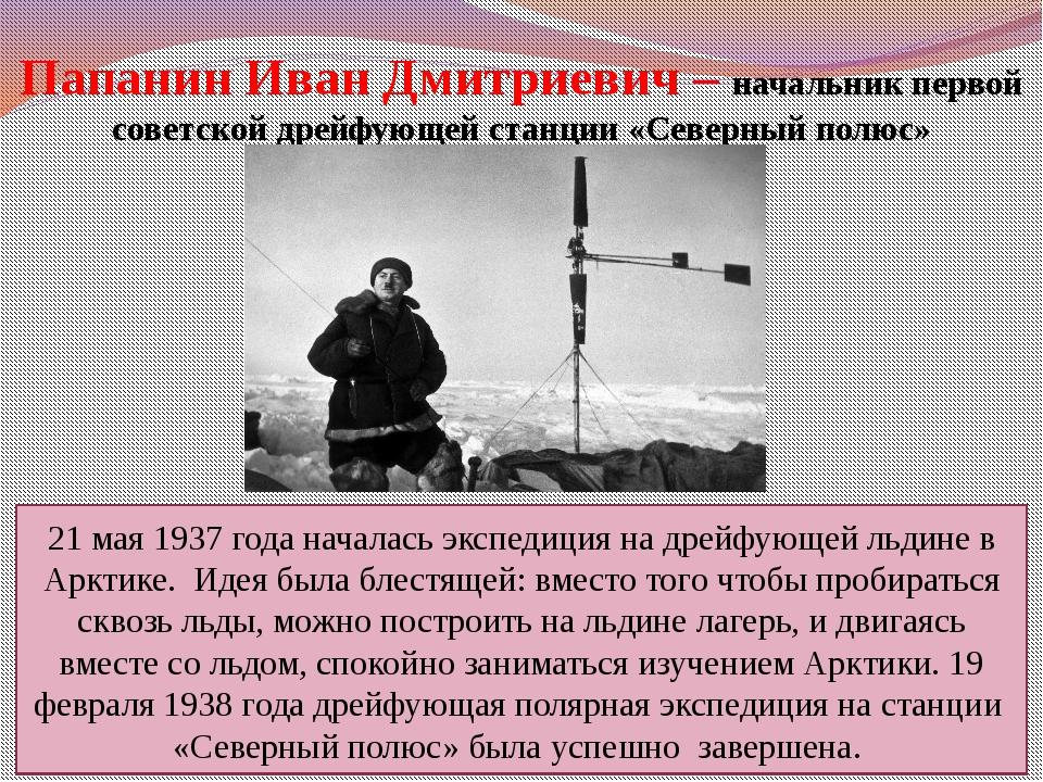Папанин Иван Дмитриевич – начальник первой советской дрейфующей станции «Севе...